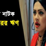 Bangla Natok Adharer Rin Ft Mosharraf Karim Tisha