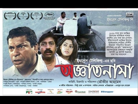 Oggetonama Ft - Mosharraf Karim & Nipun Best Bangla Comedy Movie in 2017