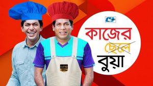 Kajer Bua Bangla Comedy Natok