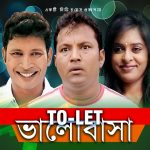 Bangla Super Hits Natok TO-LET Bhalobasha ( টু টেল ভালোবাসা )  |Ft Siddikur Rahman | Pran Ray | Rajib | Achol |