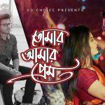 Bangla New Eid Natok 2017 Tomar Amar Prem ( তোমার আমার প্রেম ) |Ft Siam | Ognila | Mizanur Rahman Aryan |  |