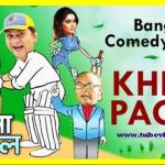 Bangla Comedy Natok  Khela Pagol ( খেলা পাগোল ) ||Ft Mir Sabbir | Jakia Bari Momo |