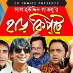 Bangla Comedy Natok Harkipte  ( হাড় কিপটে )   Episode 01-05   Ft Mosharaf Karim   Chanchal  