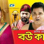 Bangla Comedy Natok  Bou Cup ||Ft Siddikur Rahman | Nafiza