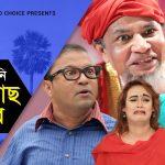 Bangla Comedy Natok  Shalish Mani Tal Gach Amar ( সালিশ মানি তালগাছ আমার )  ||Ft Siddiq | Ahona | Mir Sabbir Episode 26-30