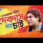 Bangla Commedy Natok Debdash Hote Chai |Ft Mosarrof Karim | Shimana