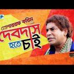 Bangla Commedy Natok Debdash Hote Chai |Ft Mosarrof Karim | Shimana