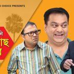 Bangla Comedy Natok Shalish Mani Tal Gach Amar ( সালিশ মানি তালগাছ আমার ) ||Ft Siddiq | Ahona | Mir Sabbir  Episode 21-25