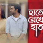 Bangla Romantic Eid Natok 2017 Hate Rekhe Haat |Ft Apurba | Zakiya Bari Momo | Mizanur Rahman Aryan |