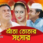 Bangla Comedy Natok  Ata Totar Shongshar |Ft Zahid Hasan | Shamim Zaman