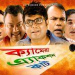 Bangla Comedy Natok  Camera Action Cut ( ক্যমেরা এ্যাকশন কাট ) ||Ft Fujlur Rahman Babu | Apu | Shimu