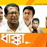 Bangla Hits Natok Dhakka ( ধাক্কা ) |Ft Hasan Masud | Ayrin | Tomal | Akhi | Mona | Tushar Mahmud |
