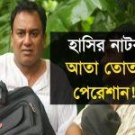 Bangla Comedy Natok  Ata Tota Pereshan ||Ft  Zahid Hasan | Shamim Zaman |