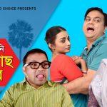 Bangla Comedy Natok Shalish Mani Tal Gach Amar ( সালিশ মানি তালগাছ আমার ) ||Ft Siddiq | Ahona | Mir Sabbir  | Episode 11-15