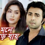 Bangla Comedy Natok 2017  Jodi Mone Pore Jay ( যদি মনে পড়ে যায় ) |Ft Apurba | Momo | Munia | Kazi Ujjal | Saberi Alam |