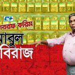 Bangla Comedy Natok Abul kabiraz |Ft Mosharraf Karim | Shagota |