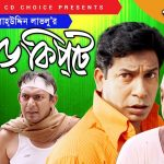 Bangla Comedy Natok Harkipte ( হাড়কিপ্টা ) ||Ft Mosharaf Karim | Chanchal | Shamim Jaman  Episode 56-60