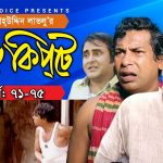 Bangla Comedy Natok Harkipte ( হাড়কিপ্টা ) ||Ft Mosharaf Karim | Chanchal | Shamim Jaman  Episode 71-75