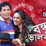 Bangla Hits Natok Bondhu Abong Valobasha |Ft Mosharrof Karim | Srabonti | Bindu | Siddikur