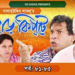 Bangla Comedy Natok Harkipte ( হাড়কিপ্টা ) ||Ft Mosharaf Karim | Chanchal | Shamim Jaman  Episode 81-85