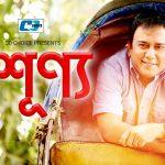 Bangla Comedy Natok শুন্য ( SHUNNO ) |Ft Zahid Hasan | Momena Chowdhry