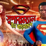 Bangla Natok Superman In Bangladesh ||Ft Hasan Masud | Bidya Sinha Mim