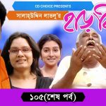 Bangla Comedy Natok Harkipte ( হাড়কিপ্টা ) ||Ft Mosharaf Karim | Chanchal | Shamim Jaman  Episode 105(End)