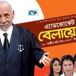 Bangla Comedy Natok  Advocate Belayet Hossain ||Ft ATM Shamsujjama | Shagota |
