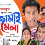 Bangla Comedy Natok  Jamai Mela ( জামাই মেলা )  ||Ft Mosharof Karim | Chanchol Chowdhury Episode 16-20