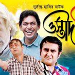 Bangla Comedy Natok Ostadjee ||Ft Chanchal | A. T. M. Shamshujjaman | Shagota | Shamim Jaman