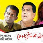 Bangla Comedy Natok (A+B)2 ||Ft Siddikur Rahman | Badhon |
