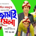 Bangla Comedy Natok  Jamai Mela ( জামাই মেলা )  ||Ft Mosharof Karim | Chanchol Chowdhury Episode 31-35