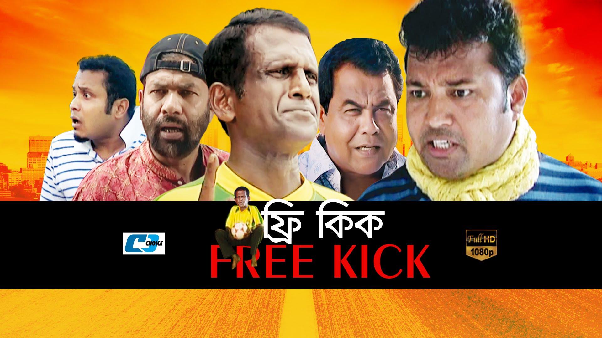 Shopno akasher ghuri download free bangla natok ~ bangla natok.