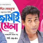 Bangla Comedy Natok  Jamai Mela ( জামাই মেলা )  ||Ft Mosharof Karim | Chanchol Chowdhury Episode 36-40