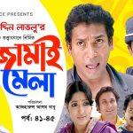 Bangla Comedy Natok  Jamai Mela ( জামাই মেলা )  ||Ft Mosharof Karim | Chanchol Chowdhury Episode 41-45