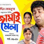 Bangla Comedy Natok  Jamai Mela ( জামাই মেলা )  ||Ft Mosharof Karim | Chanchol Chowdhury Episode 46-50