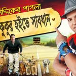 Bangla Comedy Natok Kukur Hoite Shabdhan ||Ft Siddikur Rahman |Tanjika Amin