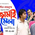 Bangla Comedy Natok  Jamai Mela ( জামাই মেলা )  ||Ft Mosharof Karim | Chanchol Chowdhury Episode 51-55