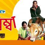 Bangla Comedy Natok Hamba ||Ft Siddikur Rahman | Hasan Masud | Nafiza