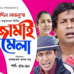 Bangla Comedy Natok  Jamai Mela ( জামাই মেলা )  ||Ft Mosharof Karim | Chanchol Chowdhury Episode 56-60