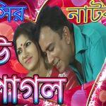 Bangla Super Hits Natok Bou Pagol |Ft Zahid Hasan | Shoshi | Shamim Jaman | Tuntuni |