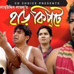 Bangla Comedy Natok Harkipte ( হাড়কিপ্টা ) ||Ft Mosharaf Karim | Chanchal | Shamim Jaman  Episode 21-25