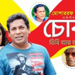 Bangla Natok Chor Tithi R Ami |Ft Mosharrof Karim | Nadia | Fazlur Rahman Babu