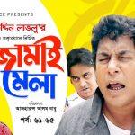 Bangla Comedy Natok  Jamai Mela Episode 61-65  ( জামাই মেলা )