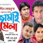 Bangla Comedy Natok  Jamai Mela Episode 81-85(END) ( জামাই মেলা )