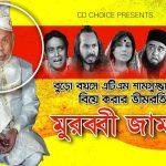 Bangla Comedy Natok  Murubbi Jamai ||Ft A. T. M. Shamsujjaman | Bonna Mirza