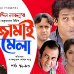Bangla Comedy Natok  Jamai Mela Episode 76-80 ( জামাই মেলা )