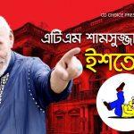 Bangla Hits Natok  Ishtehar ||Ft ATM.Shamsujjaman | Nayla | Shompa | Shiuli | Mesbha Uddin