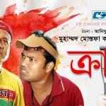 Bangla Natok Kruch ||Ft Siddikur Rahman | Bindu
