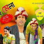 Bangla Comedy Natok  Jamai Mela ( জামাই মেলা ) | Episode 01-05 | | Mosharof Karim | Chanchol Chowdhury